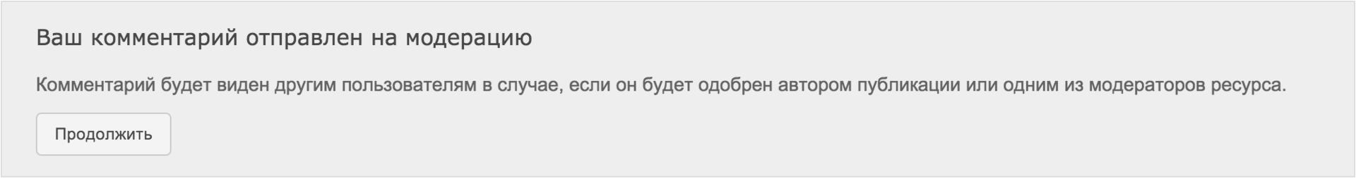 Read & Comment — новый тип аккаунта на «Мегамозге» - 1