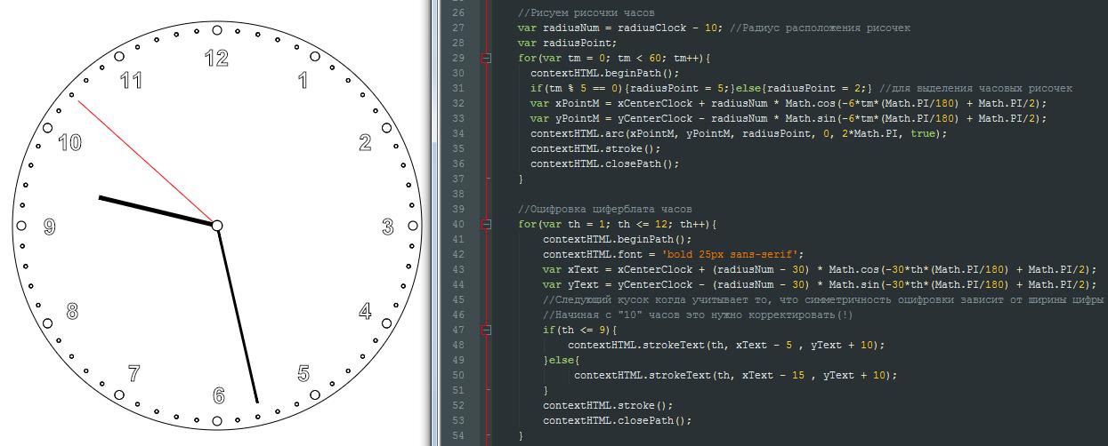 Аналоговые часы на HTML5 c логикой на JavaScript - 1