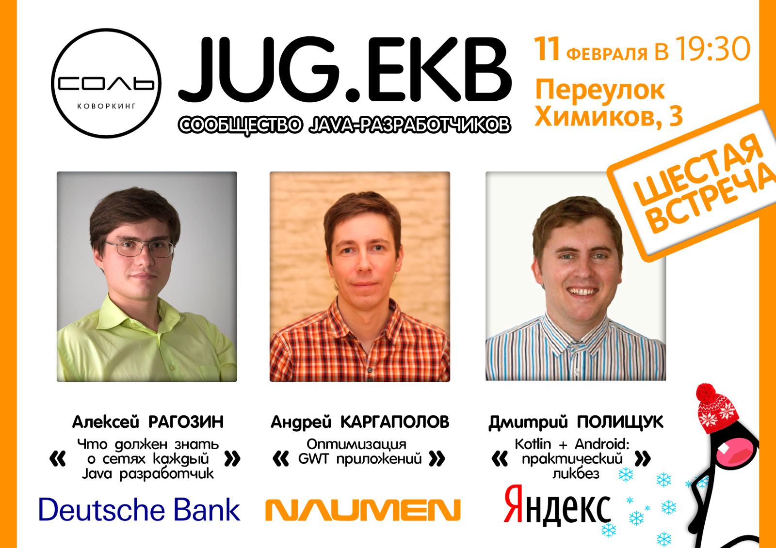 Анонс шестой встречи Java User Group EKB - 1