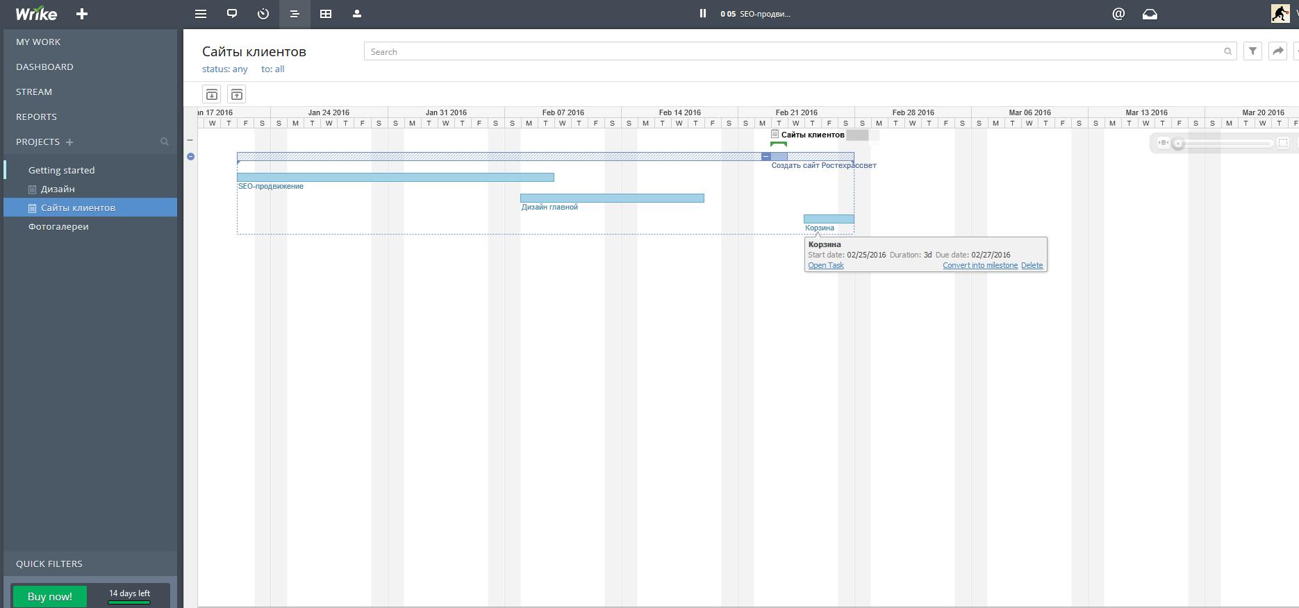 Мы обозрели: выбираем систему управления задачами для web-студий - 24