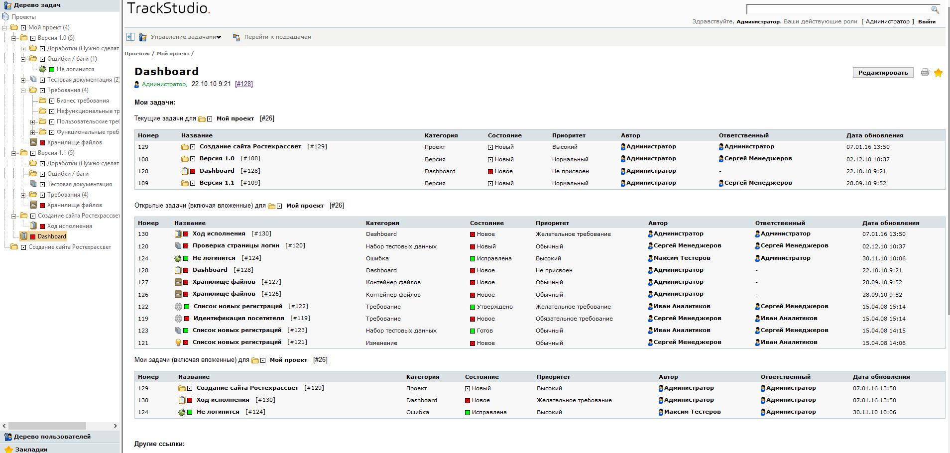 Мы обозрели: выбираем систему управления задачами для web-студий - 4