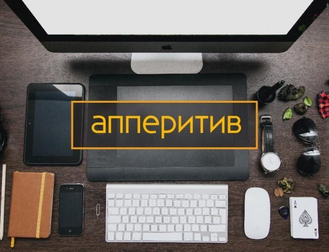 Подкаст Апперитив №55: App Annie, Uber и Facebook - 1