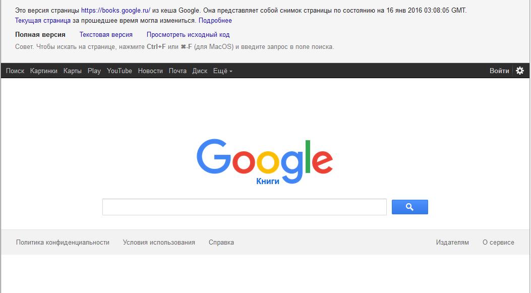 Русские «Google Книги» взяли себе слоган «Яндекса» - 2