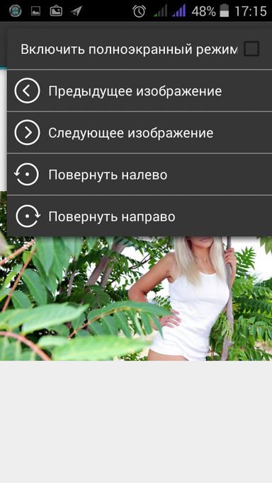 Шифрование фотографий в Google Диск - 13