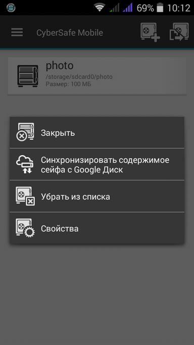 Шифрование фотографий в Google Диск - 16