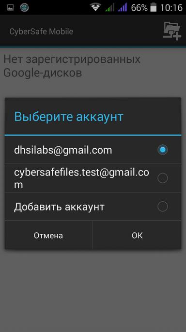 Шифрование фотографий в Google Диск - 21