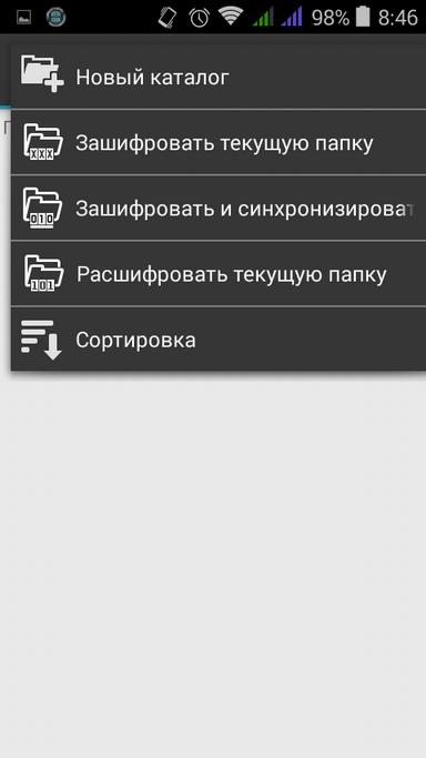 Шифрование фотографий в Google Диск - 3