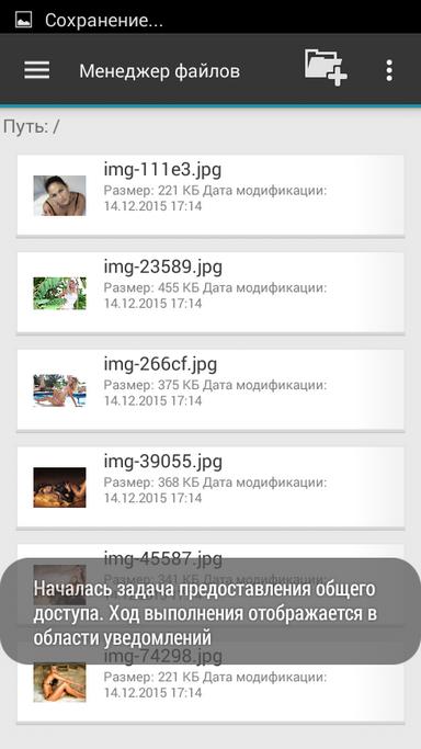 Шифрование фотографий в Google Диск - 30