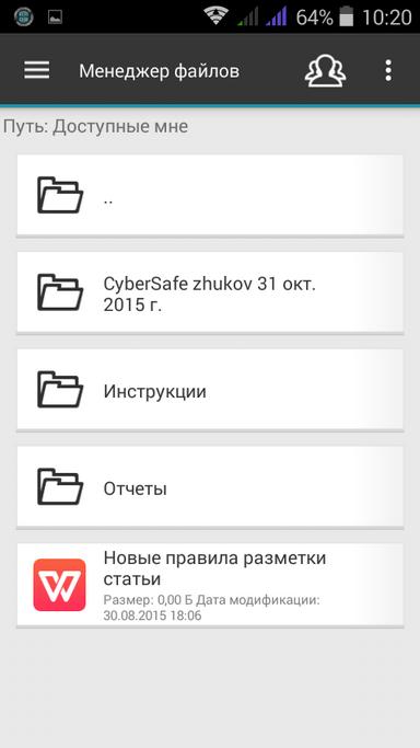 Шифрование фотографий в Google Диск - 31