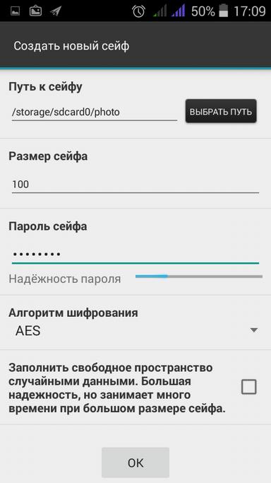 Шифрование фотографий в Google Диск - 5