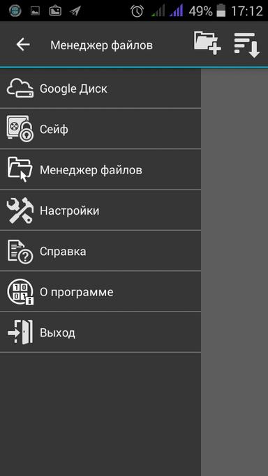 Шифрование фотографий в Google Диск - 7