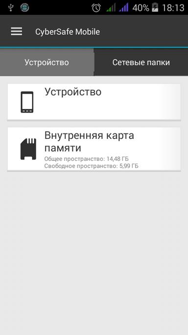 Шифрование фотографий в Google Диск - 8