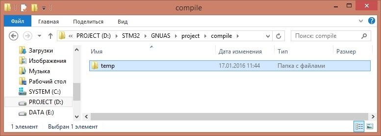 STM32F4: GNU AS: Настраиваем среду компиляции (Часть 4) - 2