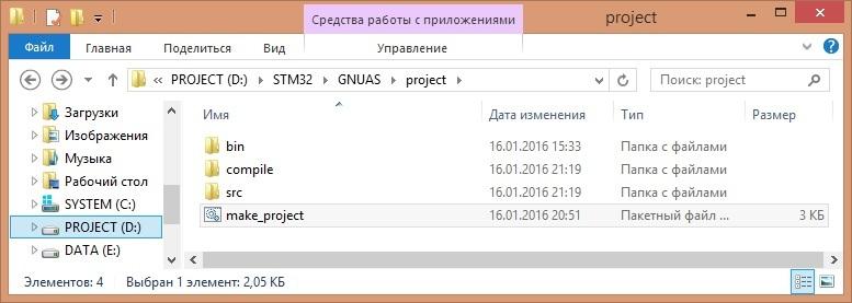STM32F4: GNU AS: Настраиваем среду компиляции (Часть 4) - 1