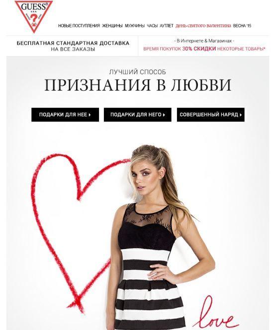 Как подготовить рассылку ко Дню святого Валентина - 4
