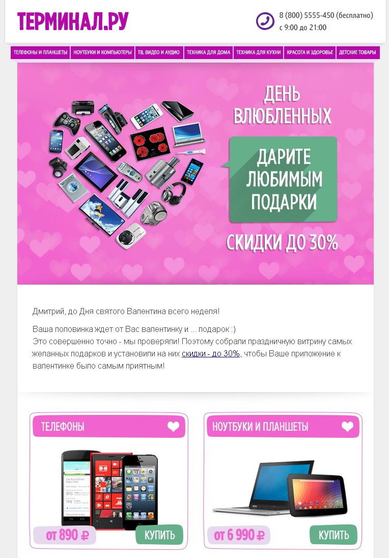 Как подготовить рассылку ко Дню святого Валентина - 5