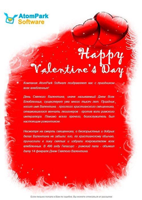 Как подготовить рассылку ко Дню святого Валентина - 7