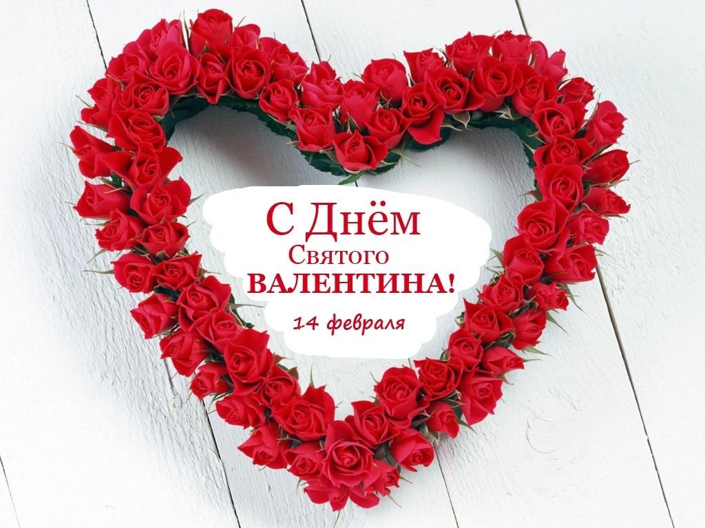 Как подготовить рассылку ко Дню святого Валентина - 1