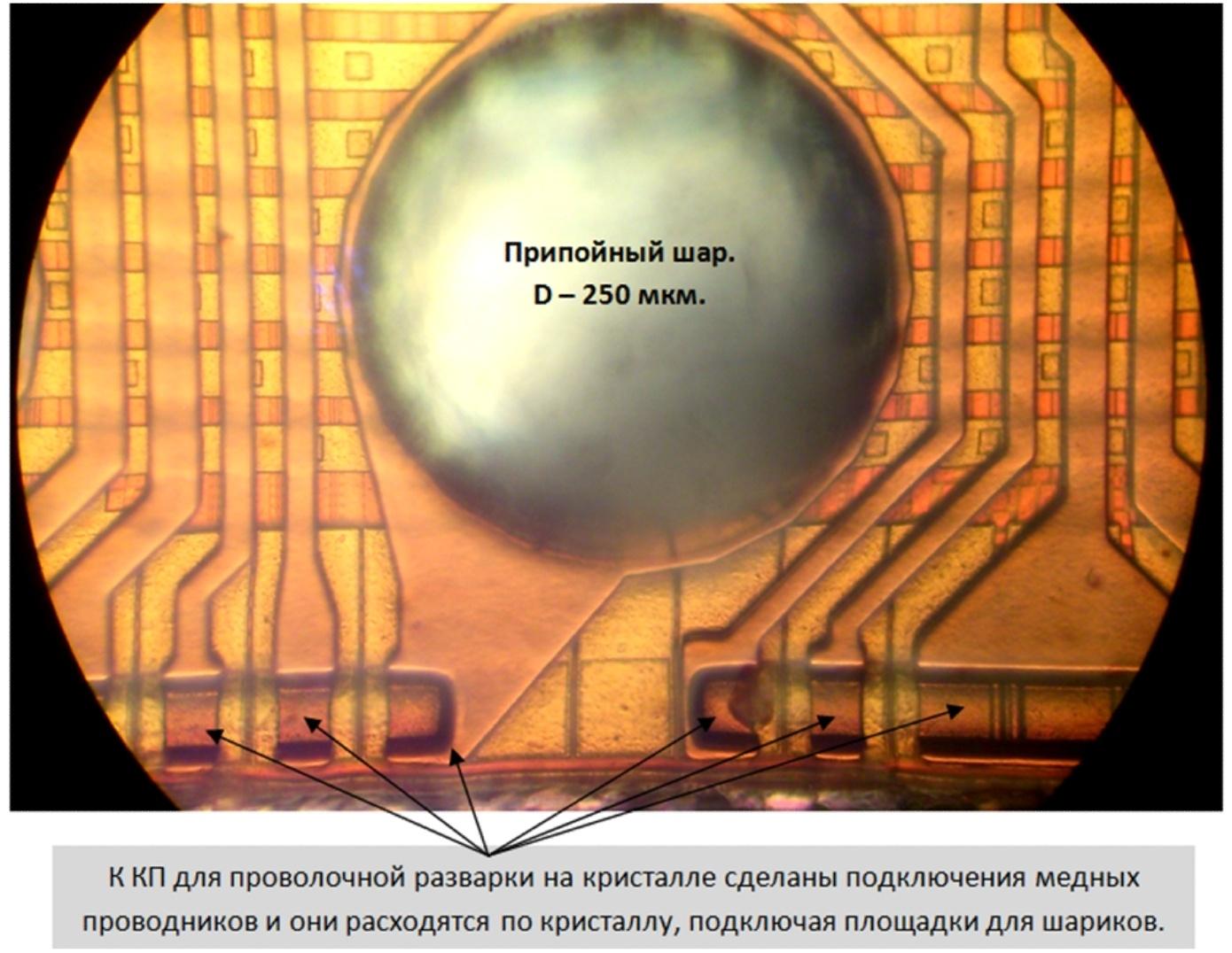 Устройство кристалла ИМС с шариковыми выводами и почему происходит отвал - 6