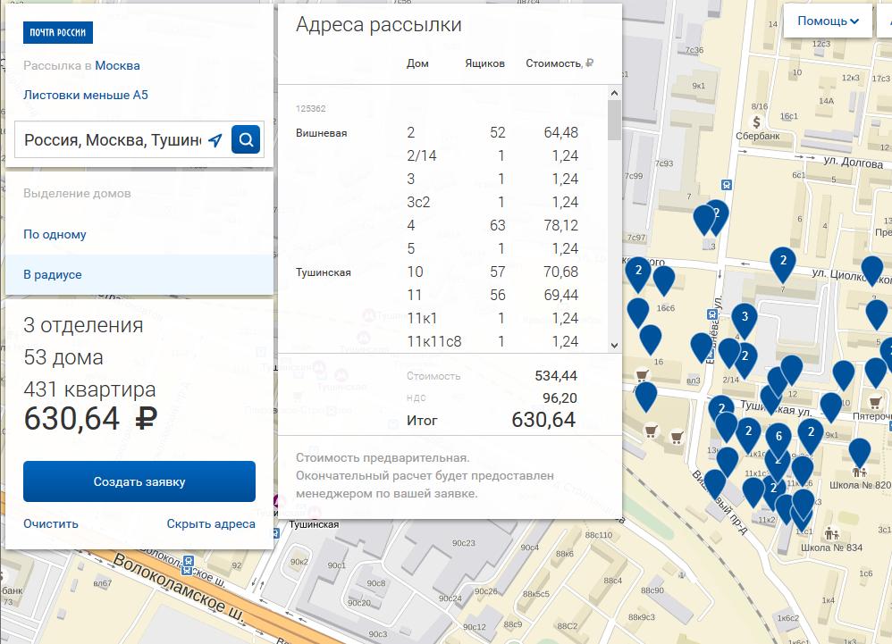 «Яндекс» поможет «Почте России» и малому бизнесу доставить бумажную рекламу в почтовые ящики - 1