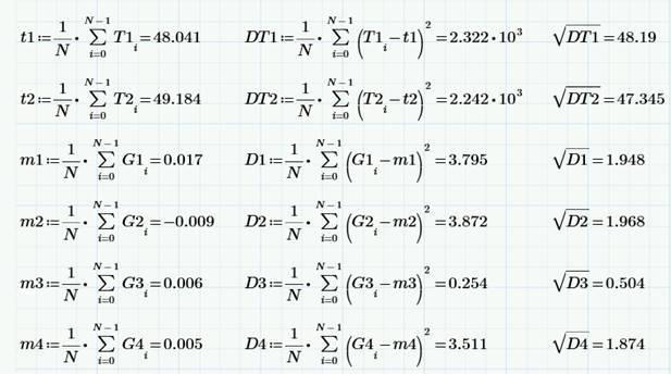 Монте-Карло моделирование в Mathcad Express - 4