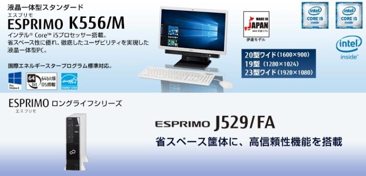 Ноутбуки Fujitsu Esprimo K556/M и J529/FA стоят более $2000