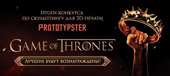 Победители конкурса по скульптингу персонажей по мотивам «Игры престолов» - 1