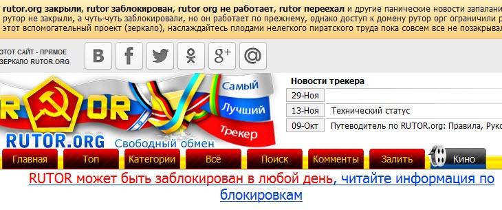В России заблокировали дюжину ресурсов, включая Rutor.org