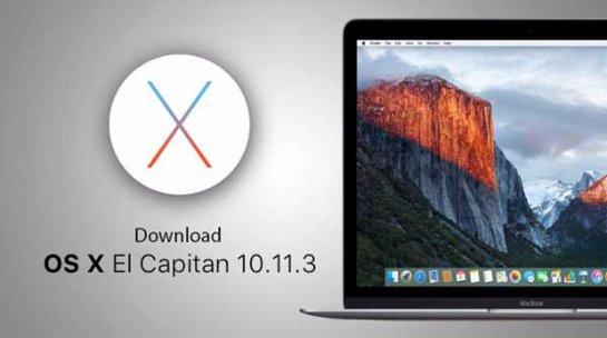Apple выпустила обновление OS X El Capitan 10.11.3