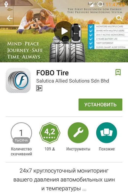 Fobo tire – устройство контроля давления в шинах авто - 4