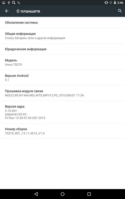 Обзор бюджетного 7-дюймового LTE-планшета DEXP Ursus TS270 Star - 15