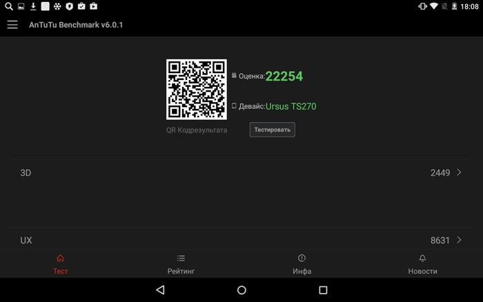 Обзор бюджетного 7-дюймового LTE-планшета DEXP Ursus TS270 Star - 19