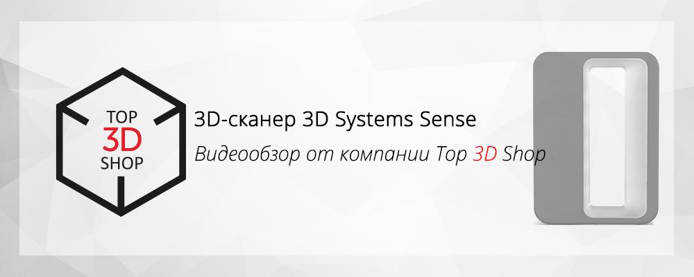 3D-сканер 3D Systems Sense. Видеообзор от компании Top 3D Shop - 1