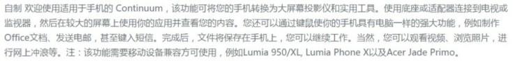 Microsoft China раньше времени подтвердила факт разработки смартфона Lumia Phone X