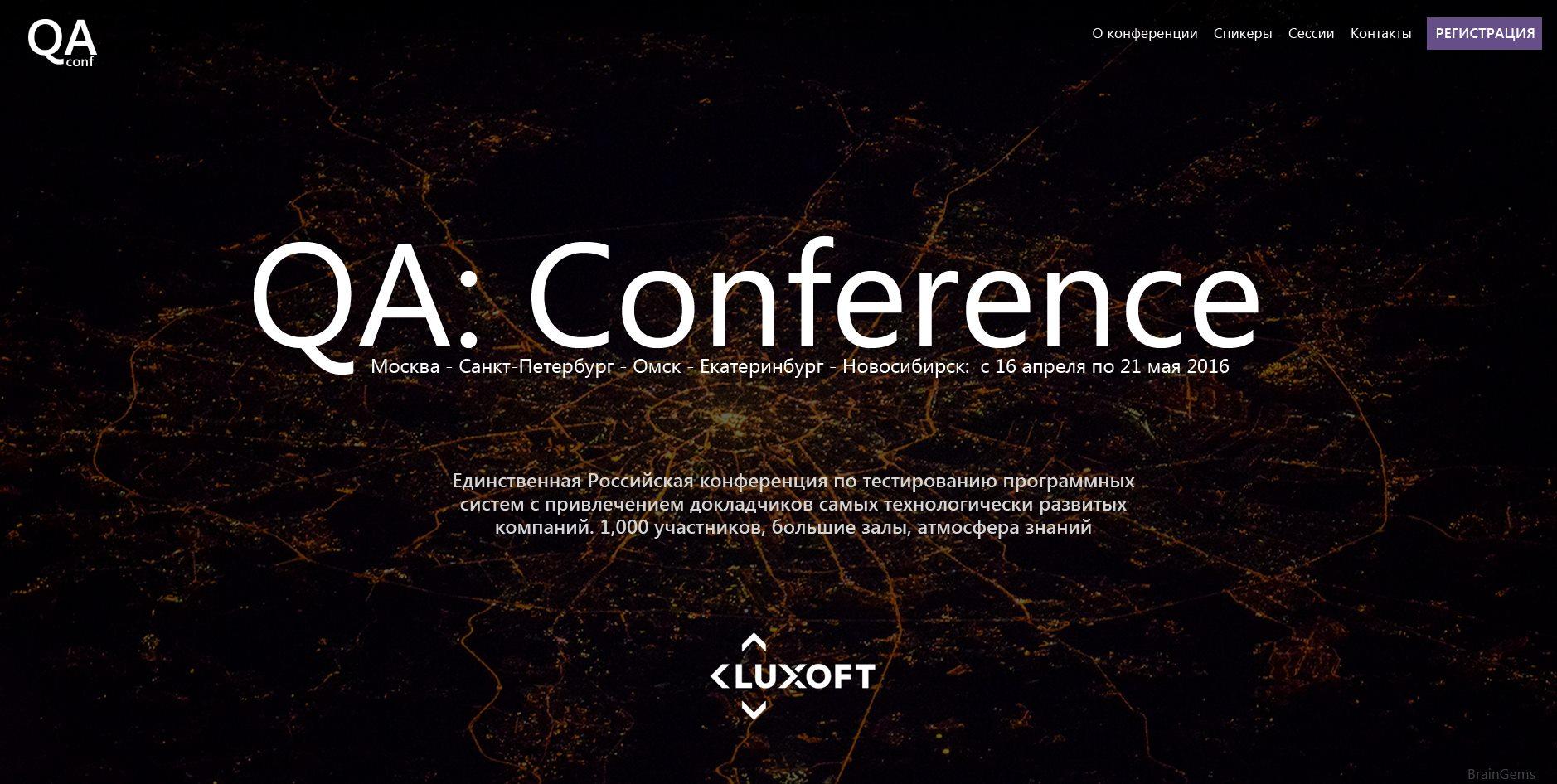 QA: Conference приглашает спикеров - 1