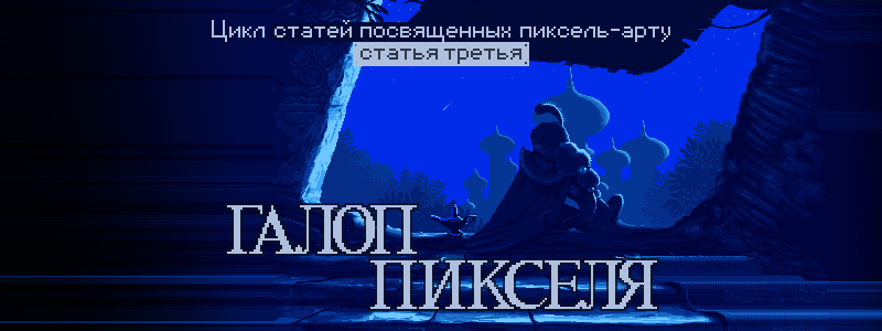 «Галоп пикселя — часть третья» — Анимация - 1