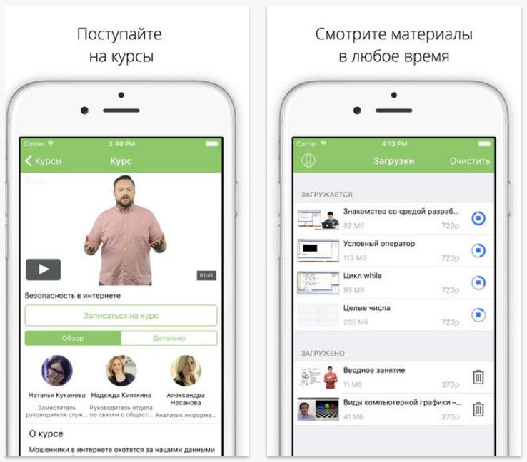 Мобильные приложения Stepic.org под iOS и Android - 2