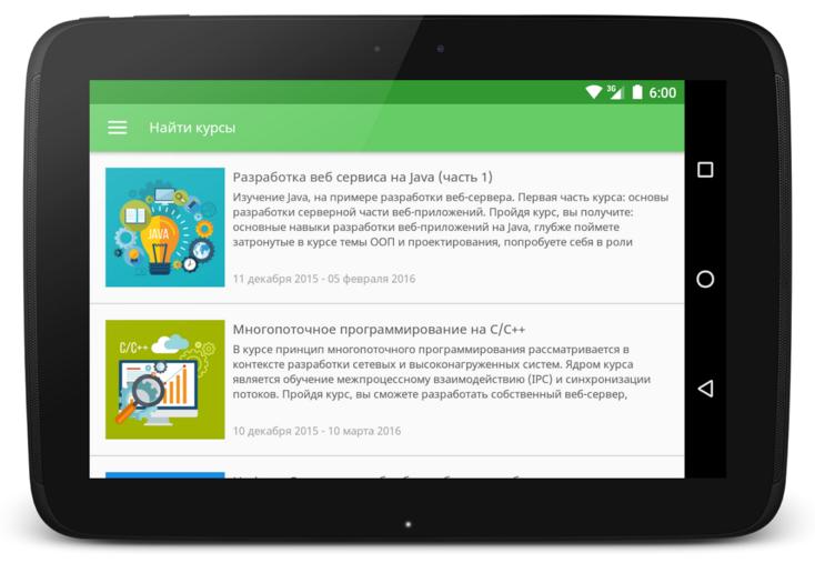 Мобильные приложения Stepic.org под iOS и Android - 3