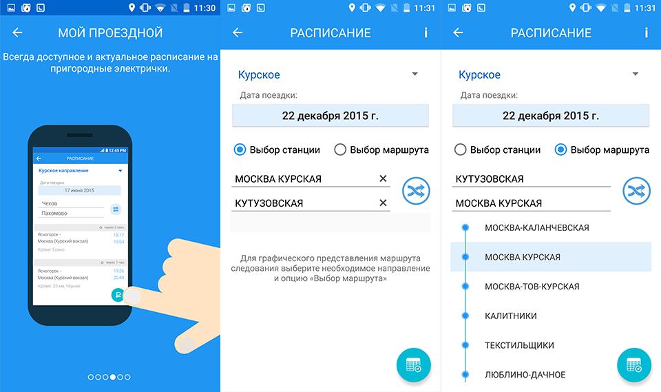 Обновлённоеприложение «Мойпроездной» впомощь москвичам - 4