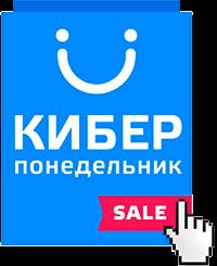 В российский «Киберпонедельник» обещают скидки до 90% - 1