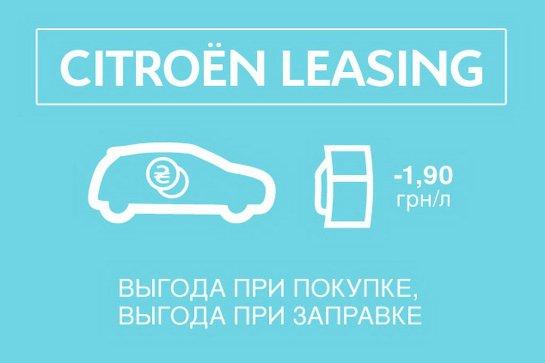 Citroen Leasing: выгода при покупке и выгода при заправке 1,9 грн/л
