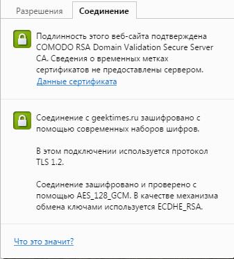 Geektimes перешел на HTTPS - 2