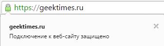 Geektimes перешел на HTTPS - 1