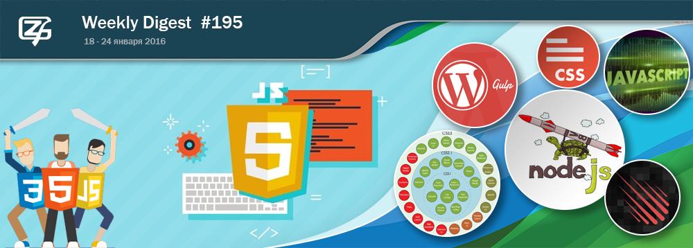 Дайджест интересных материалов из мира веб-разработки и IT за последнюю неделю №195 (18 — 24 января 2016) - 1