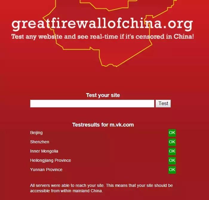 В Китае заблокировали ВКонтакте - 2