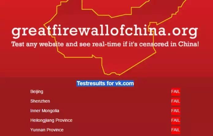 В Китае заблокировали ВКонтакте - 1