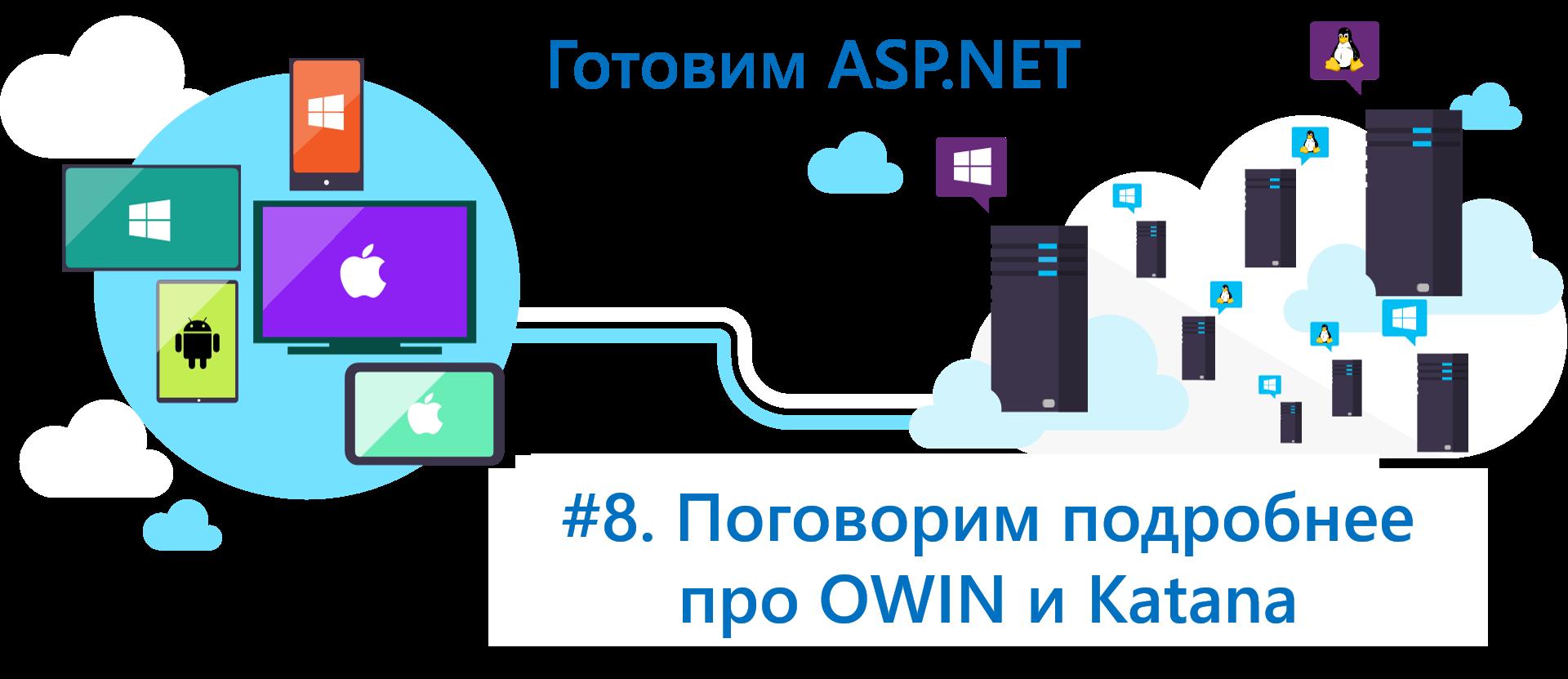 Готовим ASP.NET Core: поговорим подробнее про OWIN и Katana - 1