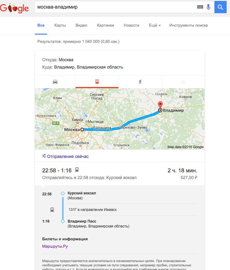 Слово знатокам: Зачем Google нужен конкурс на дудл с РЖД? - 2