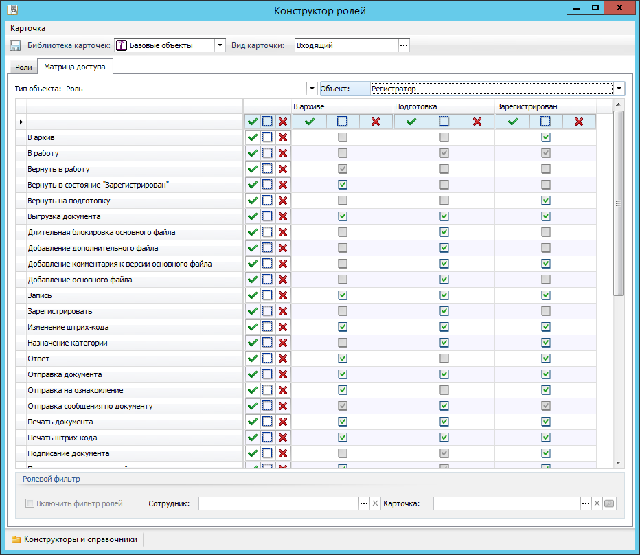 Приложения в СЭД. Часть 3: Контекстно-ролевая модель документа, права и оптимальный интерфейс для работы с документами - 2