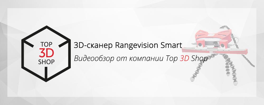 Видеообзор 3D-сканера Rangevision Smart - 1